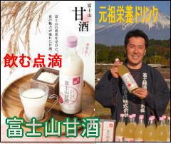 富士山甘酒バナー